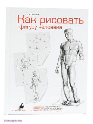 Как рисовать фигуру человека. Пособие Эксмо. Цвет: белый