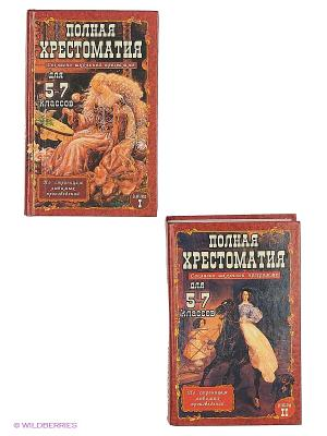 Полная хрестоматия для 5-7 классов согласно школьной программе в 2- х томах. Издательство Дом славянской книги. Цвет: красный