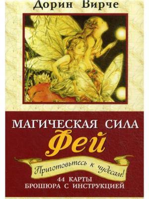 Магическая сила фей. 44 карты. (+ брошюра с инструкцией). 2- еизд Попурри. Цвет: белый