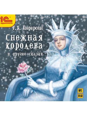 1С:Аудиокниги. Андерсен Г.Х. Снежная королева и другие сказки (Jewel) 1С-Паблишинг. Цвет: белый