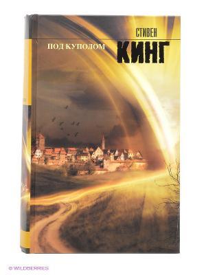 Под куполом Издательство АСТ. Цвет: коричневый