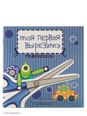Моя первая вырезалка: для мальчиков: книжка-вырезалка Феникс-Премьер. Цвет: белый