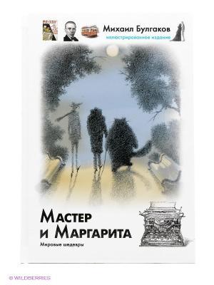 Мастер и Маргарита Издательство АСТ. Цвет: белый