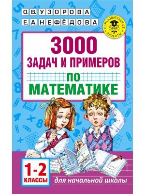3000 задач и примеров по математике. 1-2 классы Издательство АСТ. Цвет: белый