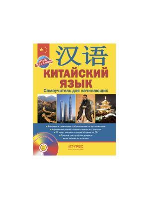 Китайский язык.Самоучитель для начинающих + CD Язык без границ. Цвет: желтый
