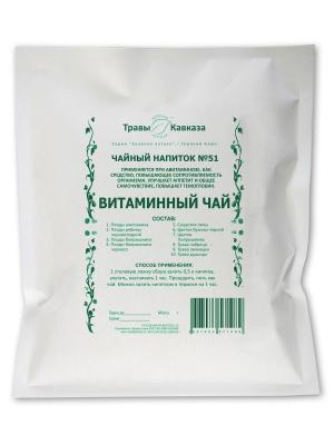 Витаминный чай №51 Травы Кавказа. Цвет: белый