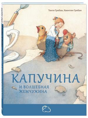 Капучина и волшебная жемчужина Энас-Книга. Цвет: голубой
