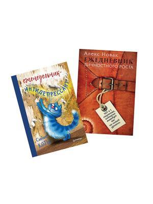 Комплект: Еженедельник-антидепрессант.Синие коты + Ежедневник личностного роста ПИТЕР. Цвет: синий, бронзовый