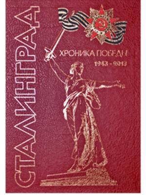 Сталинград. Хроника победы. 1943-2013 Белый город. Цвет: белый