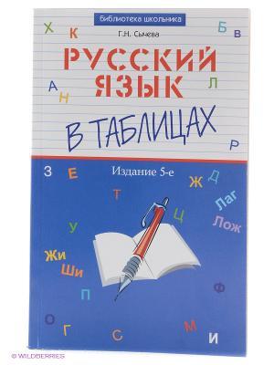 Русский язык в таблицах. Феникс. Цвет: белый
