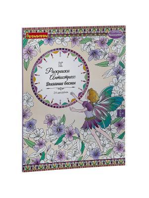 Книга раскрасок антистресс BONDIBON,  Дыхание весны, 24 дизайна. BONDIBON. Цвет: серо-голубой, розовый, сиреневый