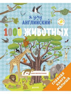 Главная книга малыша. Я учу английский. 1000 животных Издательство CLEVER. Цвет: белый