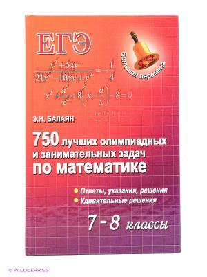 750 лучших олимпиадных и занимательных задач по математике: 7-8 классы. Феникс. Цвет: оранжевый, фиолетовый