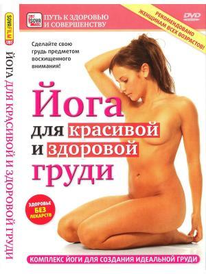 Йога для красивой и здоровой груди Полезное видео. Цвет: белый, малиновый