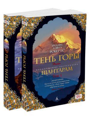 Шантарам-2. Тень горы (в 2-х томах) (комплект) Азбука. Цвет: белый