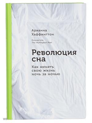 Революция сна: Как менять свою жизнь ночь за ночью Альпина Паблишер. Цвет: белый