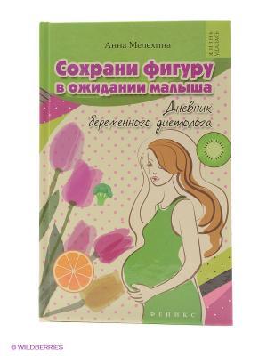 Сохрани фигуру в ожидании малыша: дневник беременного диетолога Феникс. Цвет: светло-желтый