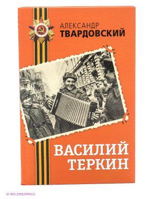 Василий Теркин Эксмо. Цвет: оранжевый