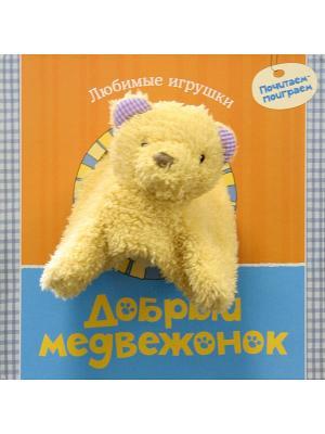 Добрый медвежонок Издательство Махаон. Цвет: белый