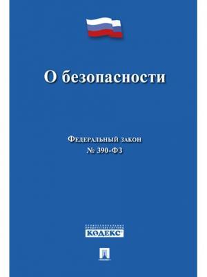 Федеральный закон О безопасности № 390-ФЗ. Проспект. Цвет: белый