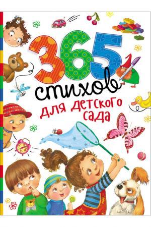 365 стихов для детского сада Росмэн. Цвет: none