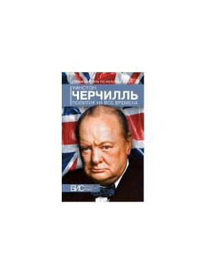 Уинстон Черчилль. Политик на все времена АСТ-Пресс. Цвет: белый