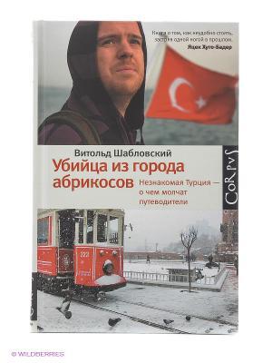 Убийца из города абрикосов. Незнакомая Турция - о чем молчат путеводители Издательство АСТ. Цвет: белый