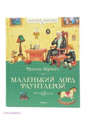 Маленький лорд Фаунтлерой Издательство Махаон. Цвет: бежевый