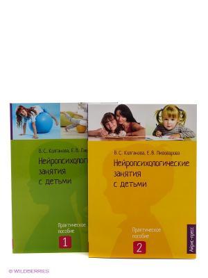 Нейропсихологические занятия с детьми (в 2-х частях) АЙРИС-пресс. Цвет: желтый