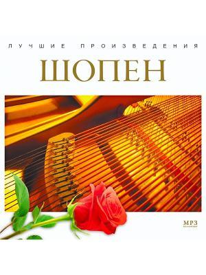Лучшие произведения. Шопен (компакт-диск MP3) RMG. Цвет: прозрачный