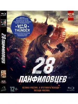 28 панфиловцев (Blu-ray) НД плэй. Цвет: черный, красный