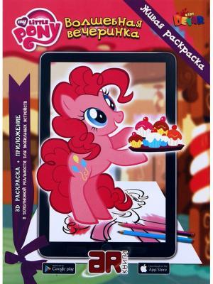 Живая раскраска: Мой маленький пони Волшебная вечеринка DEVAR. Цвет: сиреневый, малиновый, светло-коралловый