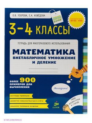 Математика. 3-4 класс. Внетабличное умножение и деление Издательство CLEVER. Цвет: синий