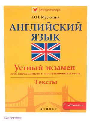 Английский язык: устный экзамен для школьников и поступающих в вузы Феникс. Цвет: желтый