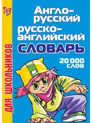 Англо-русский русско-английскийсловарь для школьника ИД ЛИТЕРА. Цвет: бежевый