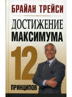 Достижение максимума: 12 принципов. 5-е изд Попурри. Цвет: белый