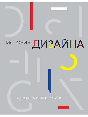 История дизайна Издательство КоЛибри. Цвет: белый