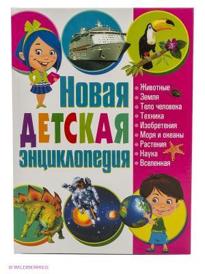 Новая детская энциклопедия Рипол-Владис. Цвет: белый, фуксия