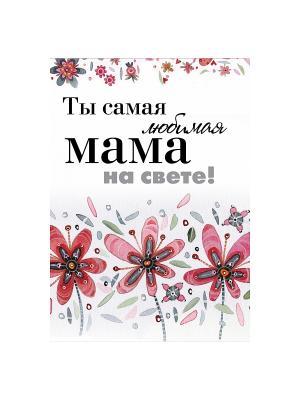 Ты самая любимая мама на свете! Эксмо. Цвет: белый