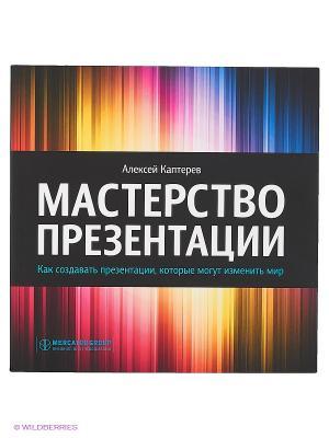 Книга Мастерство презентации Издательство Манн, Иванов и Фербер. Цвет: черный