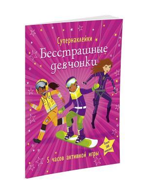 Бесстрашные девчонки Издательство Махаон. Цвет: лиловый, малиновый, розовый