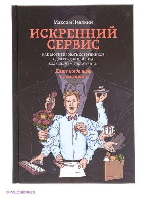 Искренний сервис Издательство Манн, Иванов и Фербер. Цвет: черный, красный