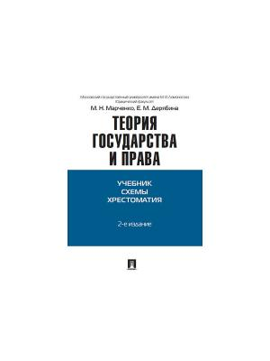 Теория государства и права.Уч.2-е изд. Проспект. Цвет: белый