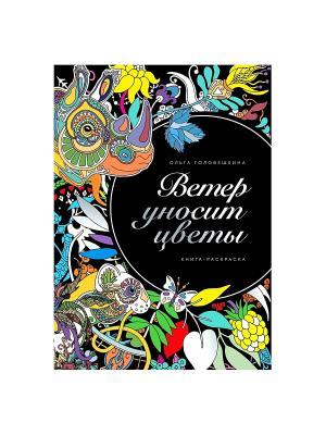 Ветер уносит цветы Издательство Манн, Иванов и Фербер. Цвет: черный