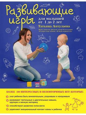 Развивающие игры для малышей от 1 до 2 лет Эксмо. Цвет: темно-синий, темно-фиолетовый