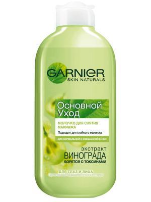 Молочко для снятия макияжа лица и глаз  Основной уход нормальной смешанной кожи, 200 мл Garnier. Цвет: белый