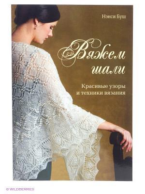Книга: Вяжем шали: Красивые узоры и техники вязания. Нэнси Буш 978-5-91906-073-4 ст.20 КОНТЭНТ. Цвет: белый
