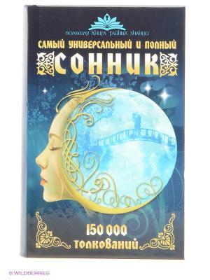 Самый универсальный и полный сонник. 150 000 толкований. Издательство АСТ. Цвет: синий