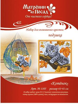Набор для вышивания р.41/41 Котёнок Матренин Посад. Цвет: красный