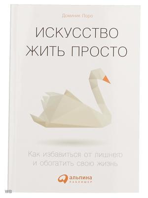 Искусство жить просто: Как избавиться от лишнего и обогатить свою жизнь (Покетбук) Альпина Паблишер. Цвет: белый